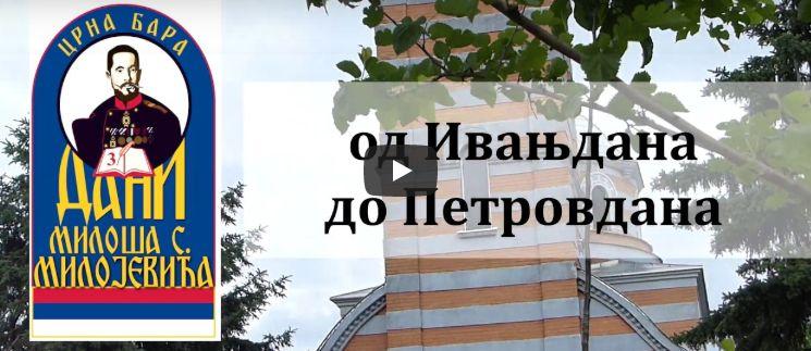 """Дани Милоша С. Милојевића"" – Црна Бара 2020."